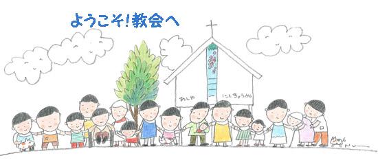 芦屋西教会へようこそ!