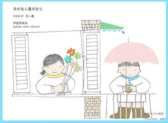 伝道のしおりNO.2「冬あり夏あり」