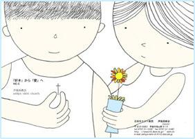 伝道のしおりNO.6「好き」から「愛へ」
