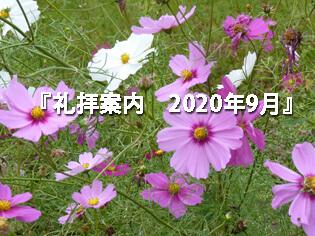礼拝案内 2020年9月