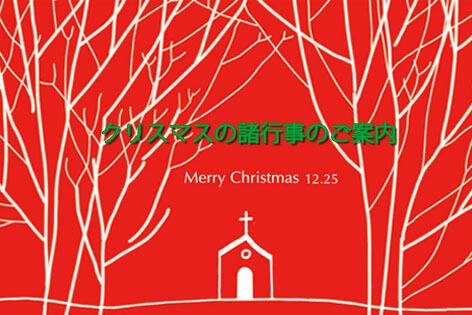クリスマス諸礼拝のお知らせ
