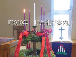 礼拝案内 2020年12月