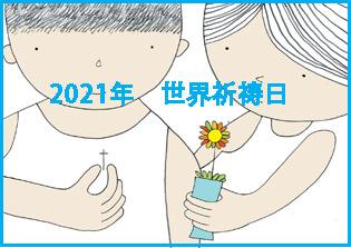 2021年 世界祈祷日 神戸・阪神地区礼拝(オンライン配信)
